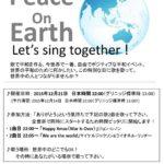 Let's All Sing Together! 〜潜在意識が繋がる時〜