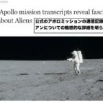 [特報]NASAのアポロ計画のすべての公式通信記録が機密指定解除…