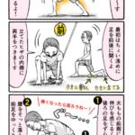 GW疲れに!ゆっくり伸ばす「股関節ストレッチ」で疲労回復、腰痛予防にも – いまトピ